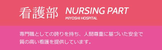 専門職としての誇りを持ち、人間尊重に基づいた安全で質の高い看護を提供しています。